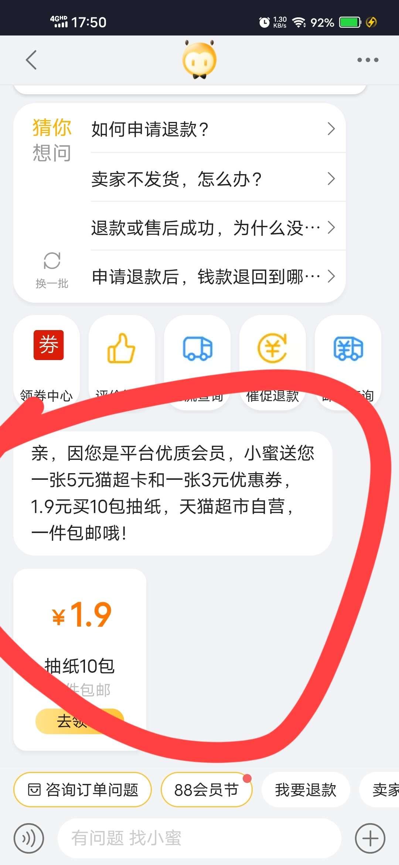 淘宝3.9元钱买纸抽十包插图2