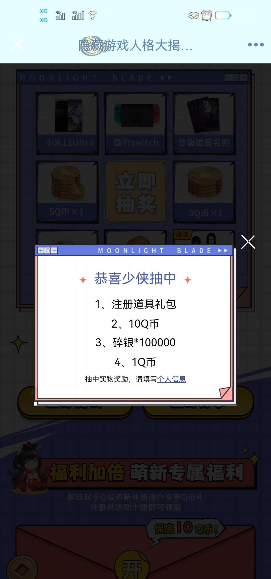 【虚拟物品】天涯明月刀手游注册领取10Q硬币插图1