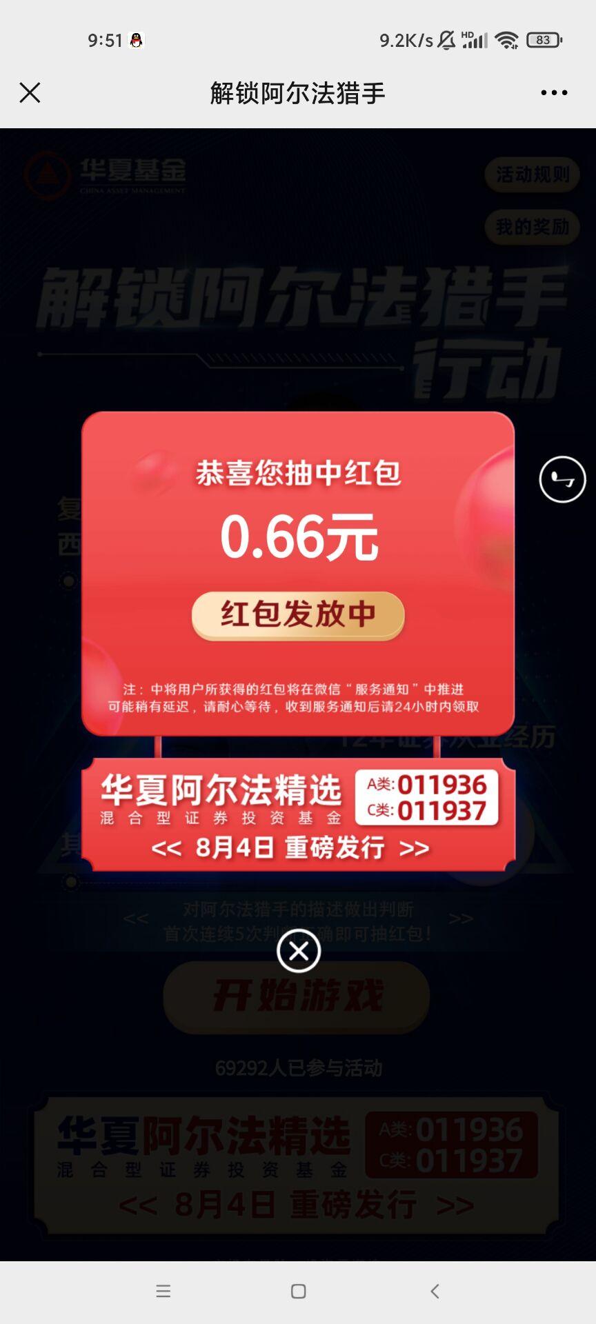 【红包】华夏基金零钱插图6