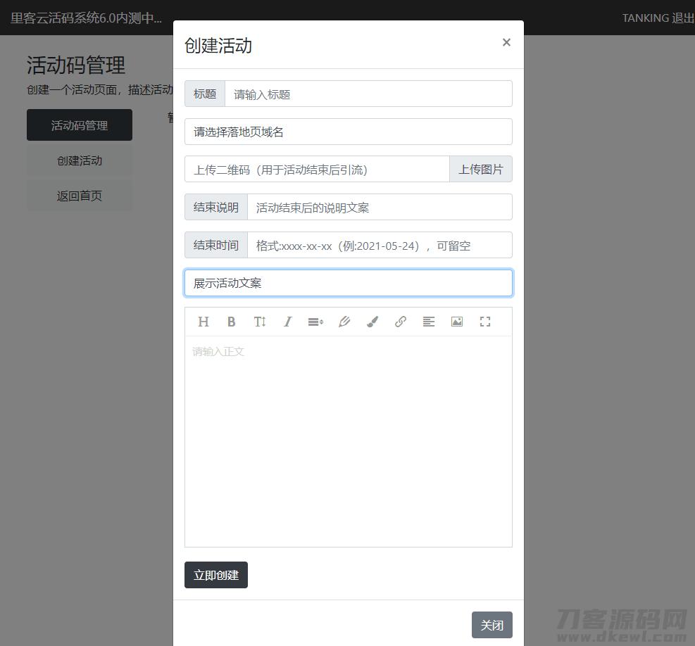 里客云微信活码管理系统源码V6.0开源版插图