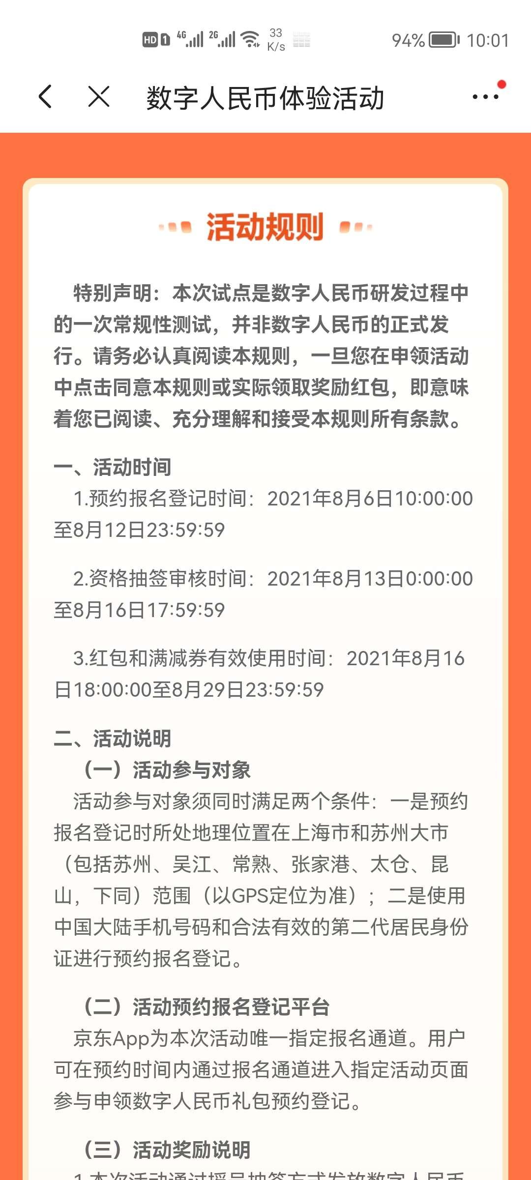 京东数字人民币活动,今天的新活动插图1