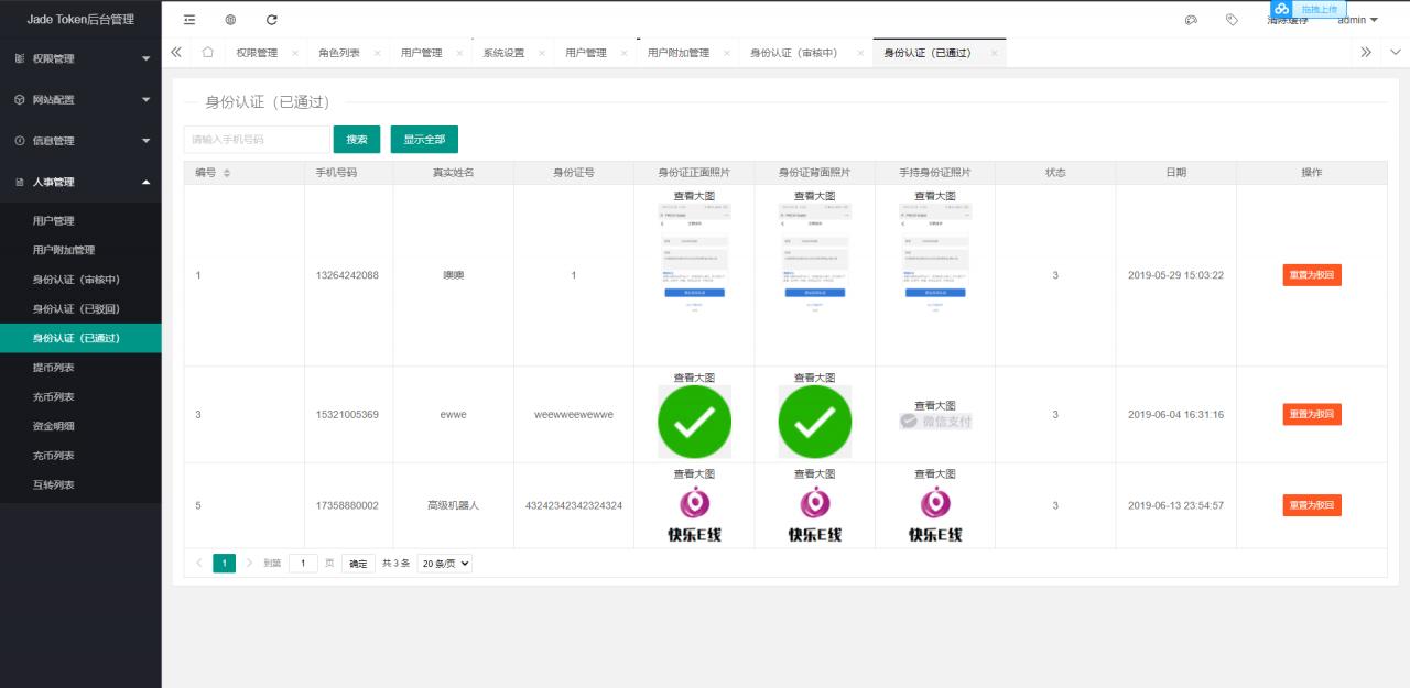 【多货币块链交易所源】最新价格趋势,货币块链交易所的存款功能齐全,有身份认证量交易插图3