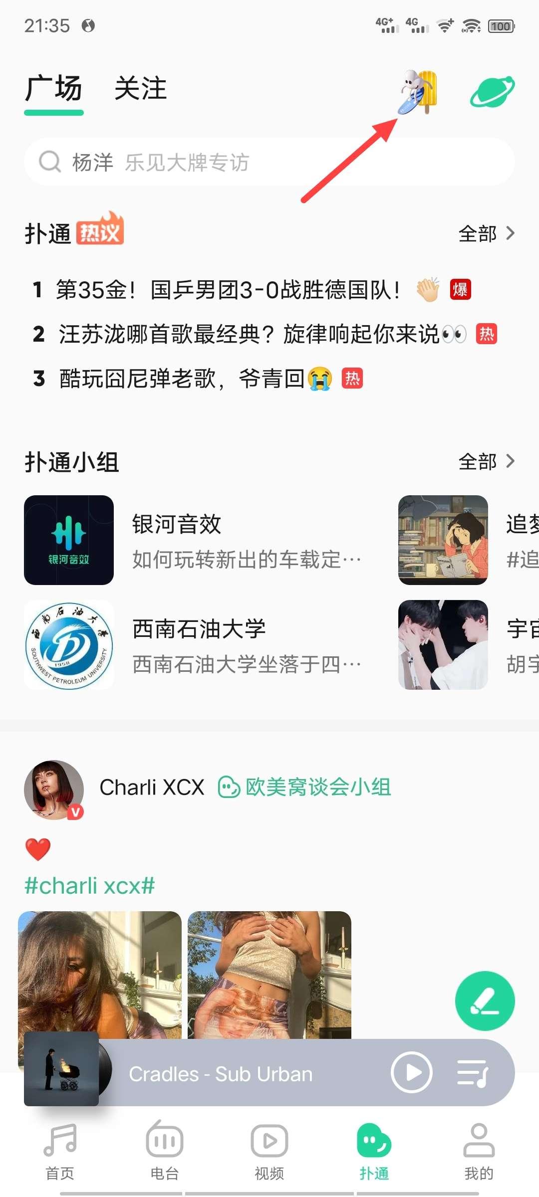 【实体会员专区】QQ音乐打卡签到领积分换购实体和vip会员插图
