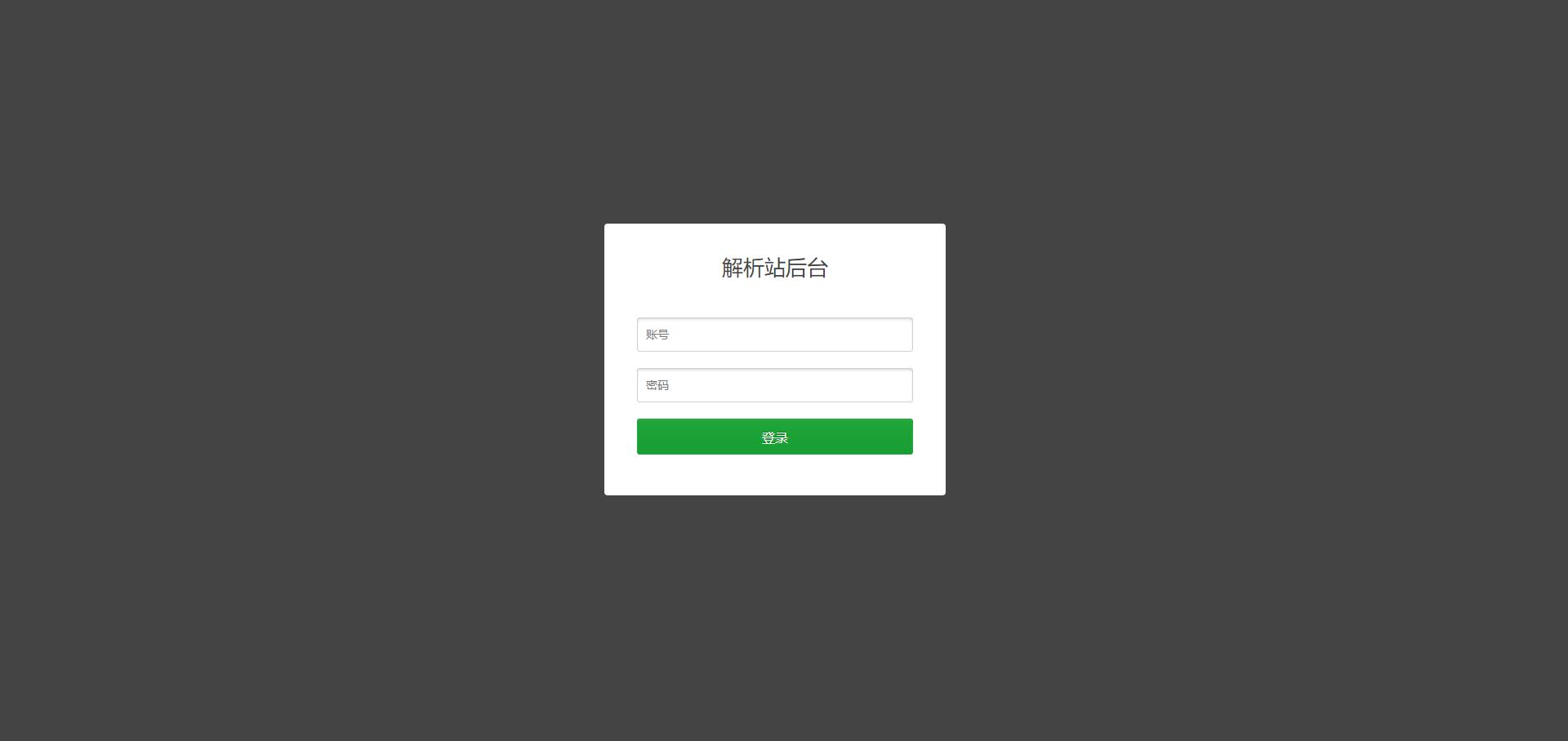 先发各大网站VIP影视解析网站源代码 单独后台管理 不用数据库查询