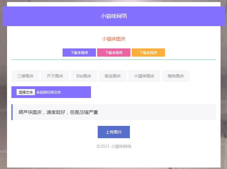 php小猫猫图片外链源代码V1.8