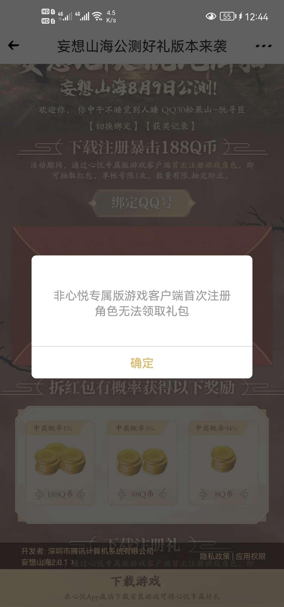 【虚拟商品】臆想山河手游游戏申请注册领到8-188Q币插图1