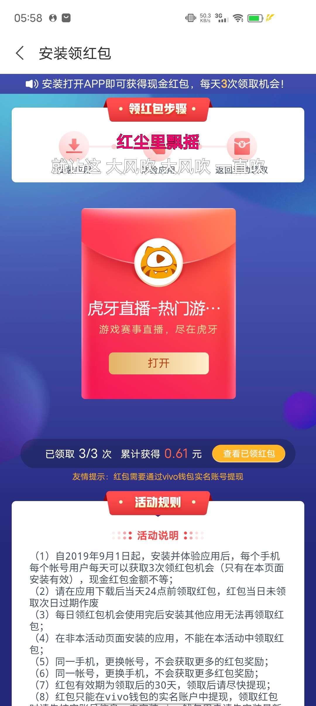 【提现红包现金】vivo手机用户应用商店活动下载应用领取现金插图3