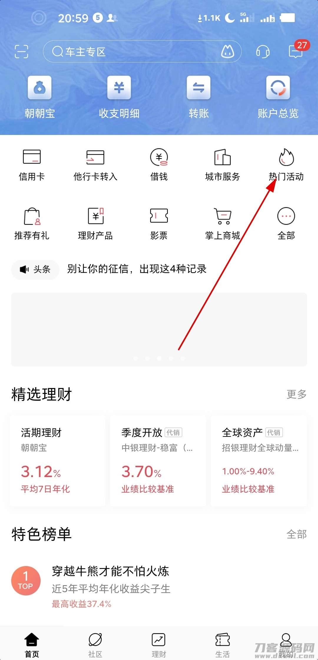 【红包区】招商银行测定1.88元!插图