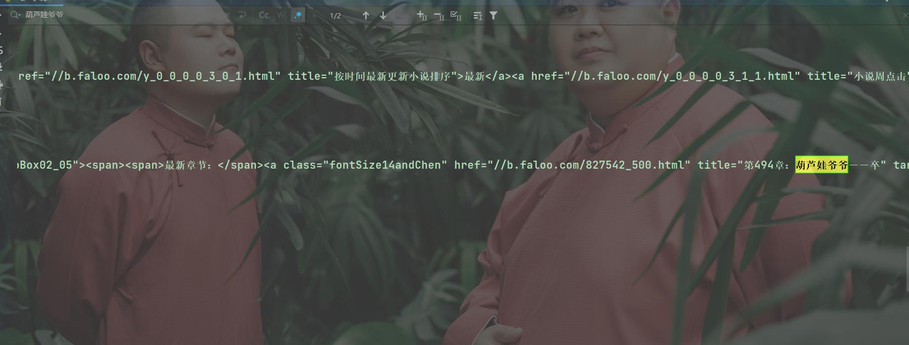 Python爬虫(2)-发送请求插图3