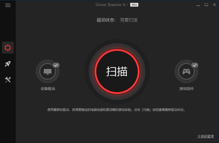 IObitDriverboosterv8.7.0全球专业级驱动更新软件插图