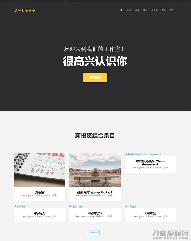 phpcms扁平化简单工作室团队介绍网站模板源代码