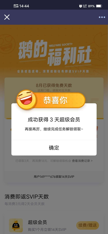 【虚拟物品】QQ鹅消费和任务返回超会员天数插图1