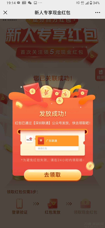 深圳联通抽红包插图
