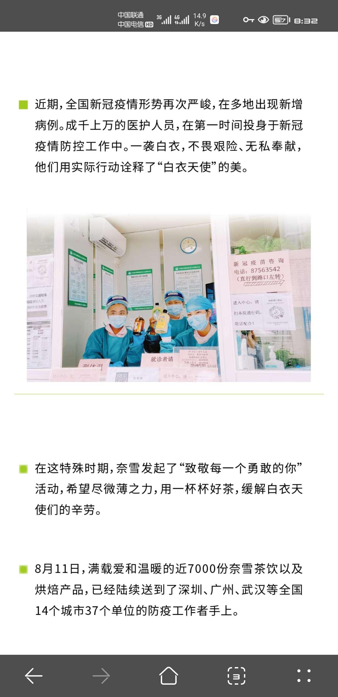 【虚拟物品】医务抗疫人员领奈雪茶插图1