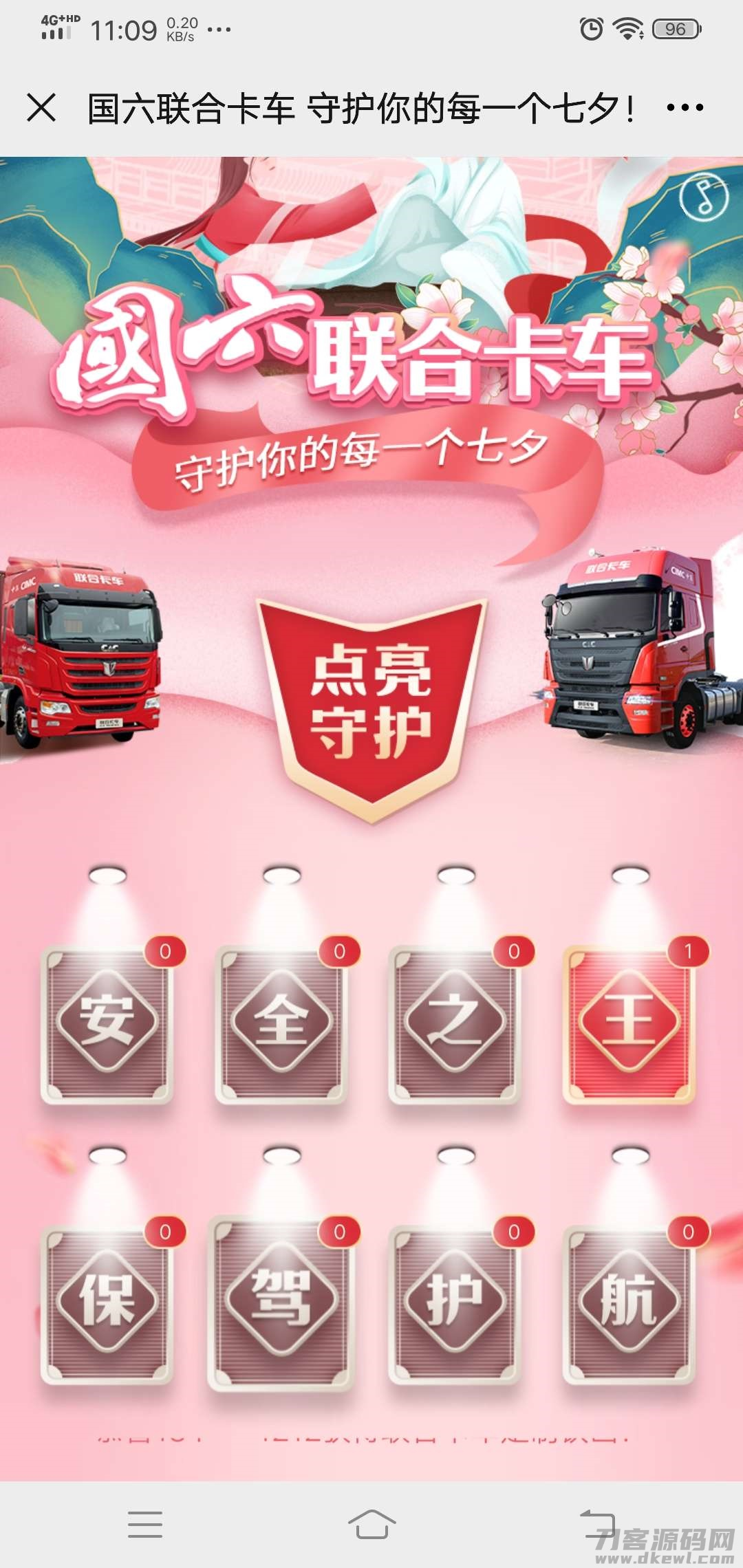 国六联合卡车集卡抽取微信红包,实物插图