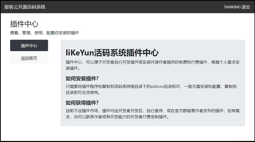 里客云微信活码管理系统源码V6.0开源版