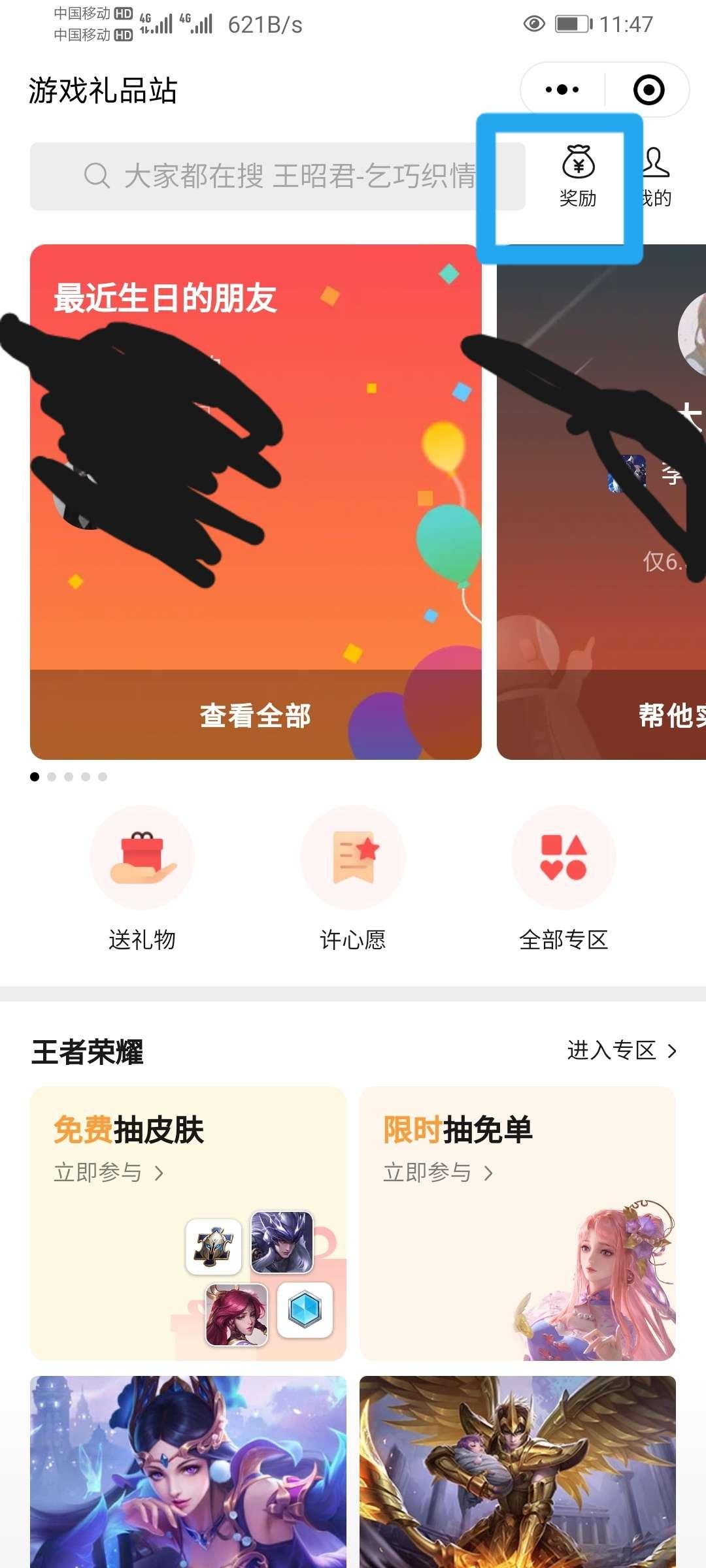 【红包】手机游戏礼物站提取大红包插图