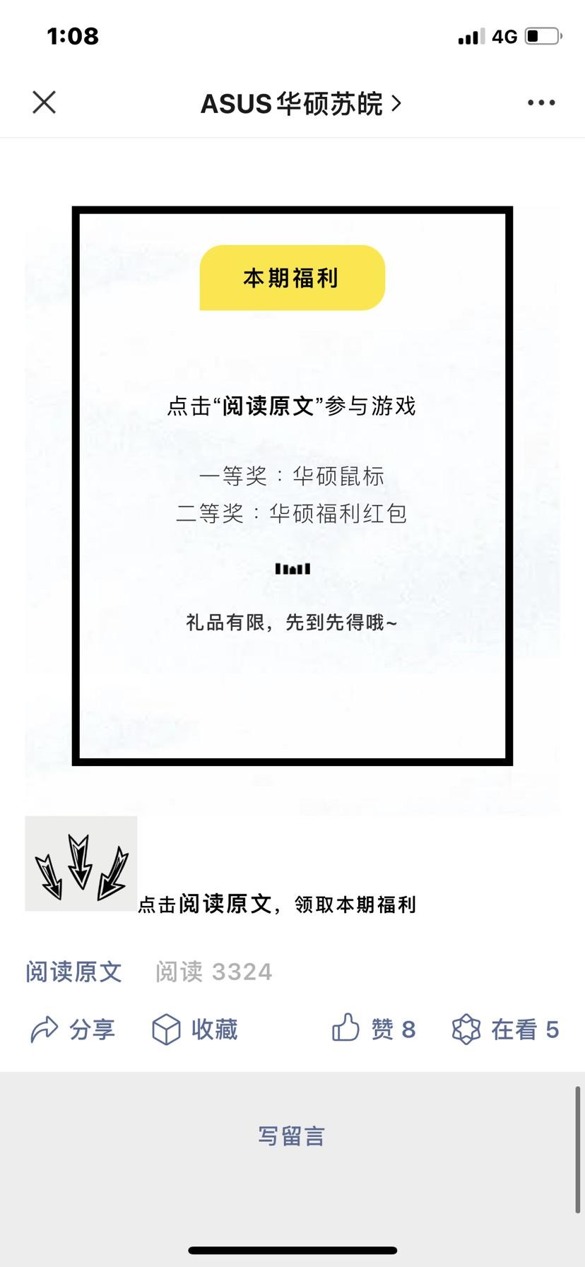 【现金红包】华硕抽微信红包插图1
