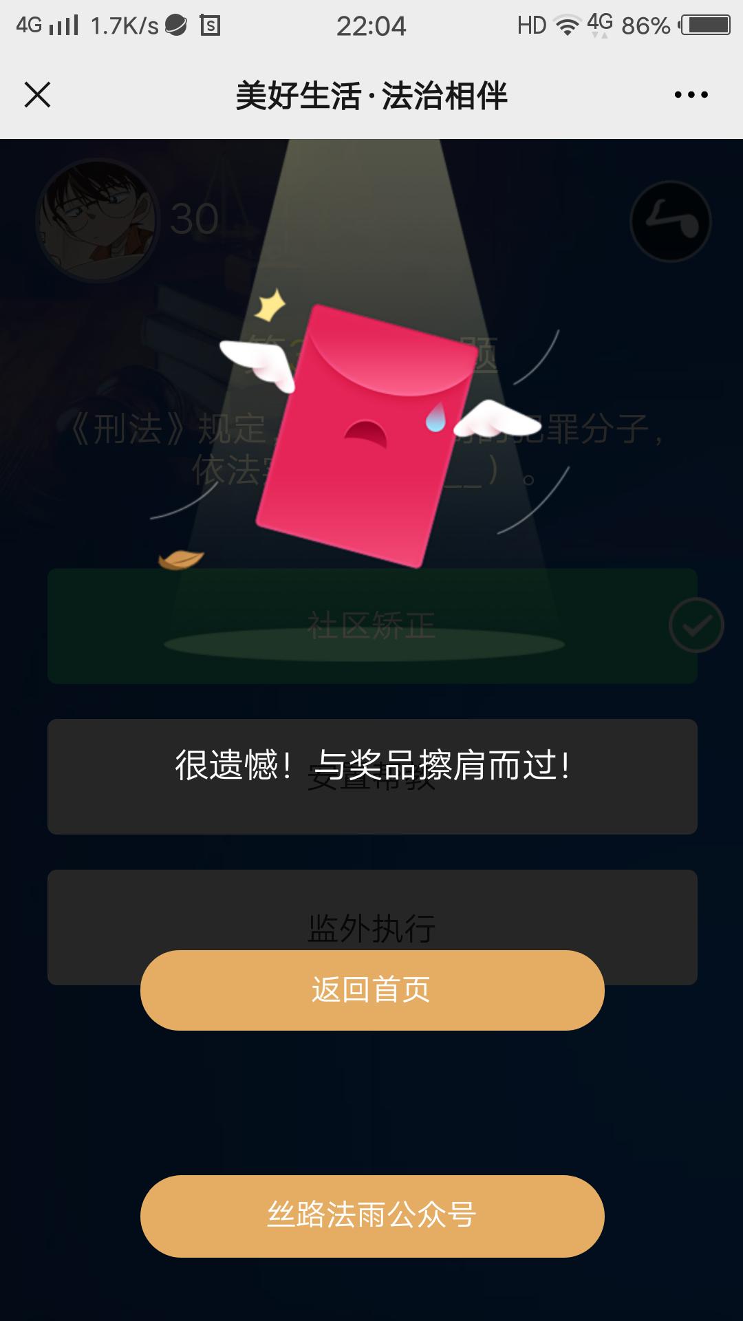【现金红包】甘肃丝绸之路法雨答题抽红包插图2