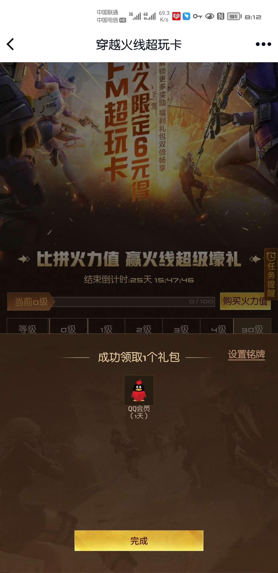 【虚拟物品】通过火线领取一天QQ普通会员插图1