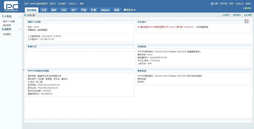 PHPCMS资源网站源软件源下载网站源插图1