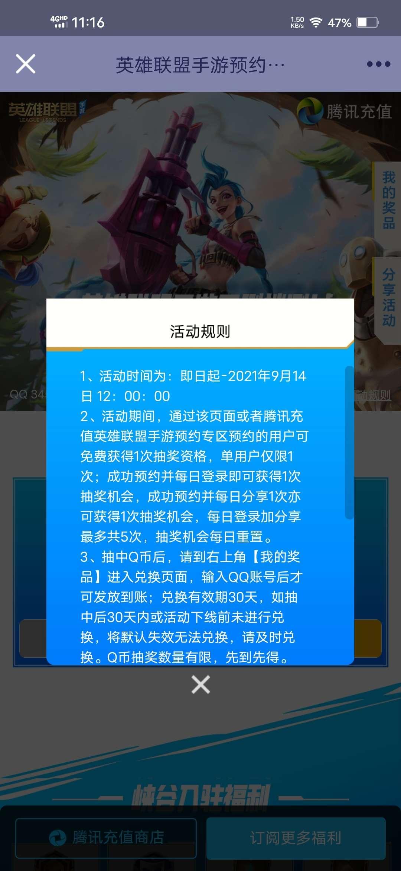【红包】LOL手游游戏预定抽qb插图1