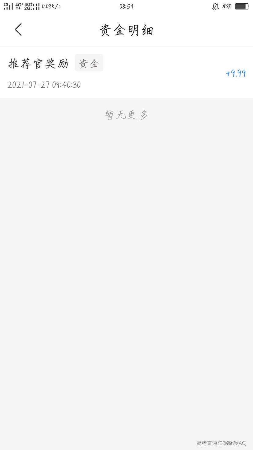 大水【微信红包】6.78元插图7