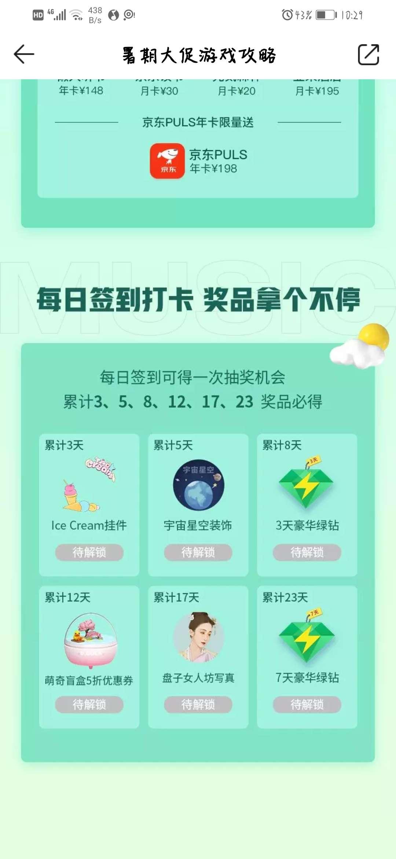 红包活动QQ音乐66元红包插图1