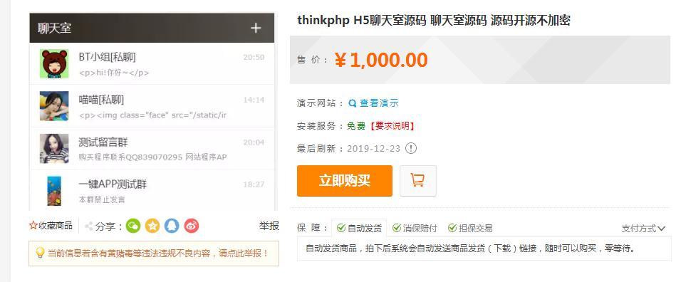Thinkphp在线聊天室H5即时在线聊天室微信群在线聊天室全自动分派帐户完群聊/私信/封禁等作用/全开源系统经营版本号插图