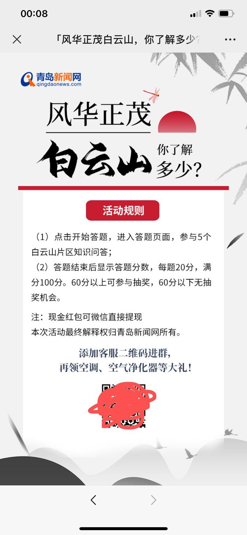 【红包】青岛新闻网解题抽红包插图