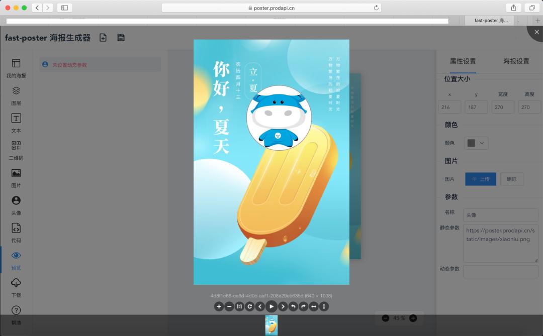海报生成器源代码插图