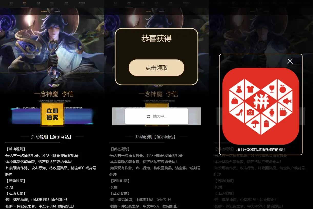 王者荣耀游戏皮肤抽奖盒QQ微信引流抽奖多渠道分销流量魔盒源码插图