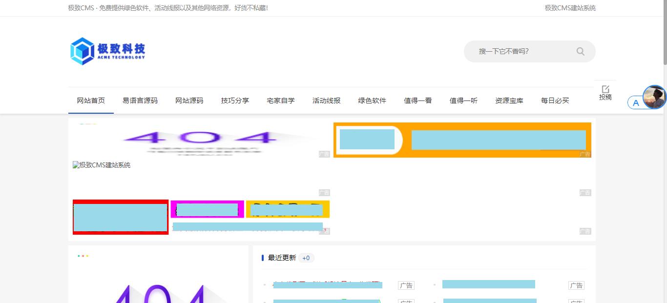 极致cms构建2021资源网络系统源代码_附视频构建教程插图