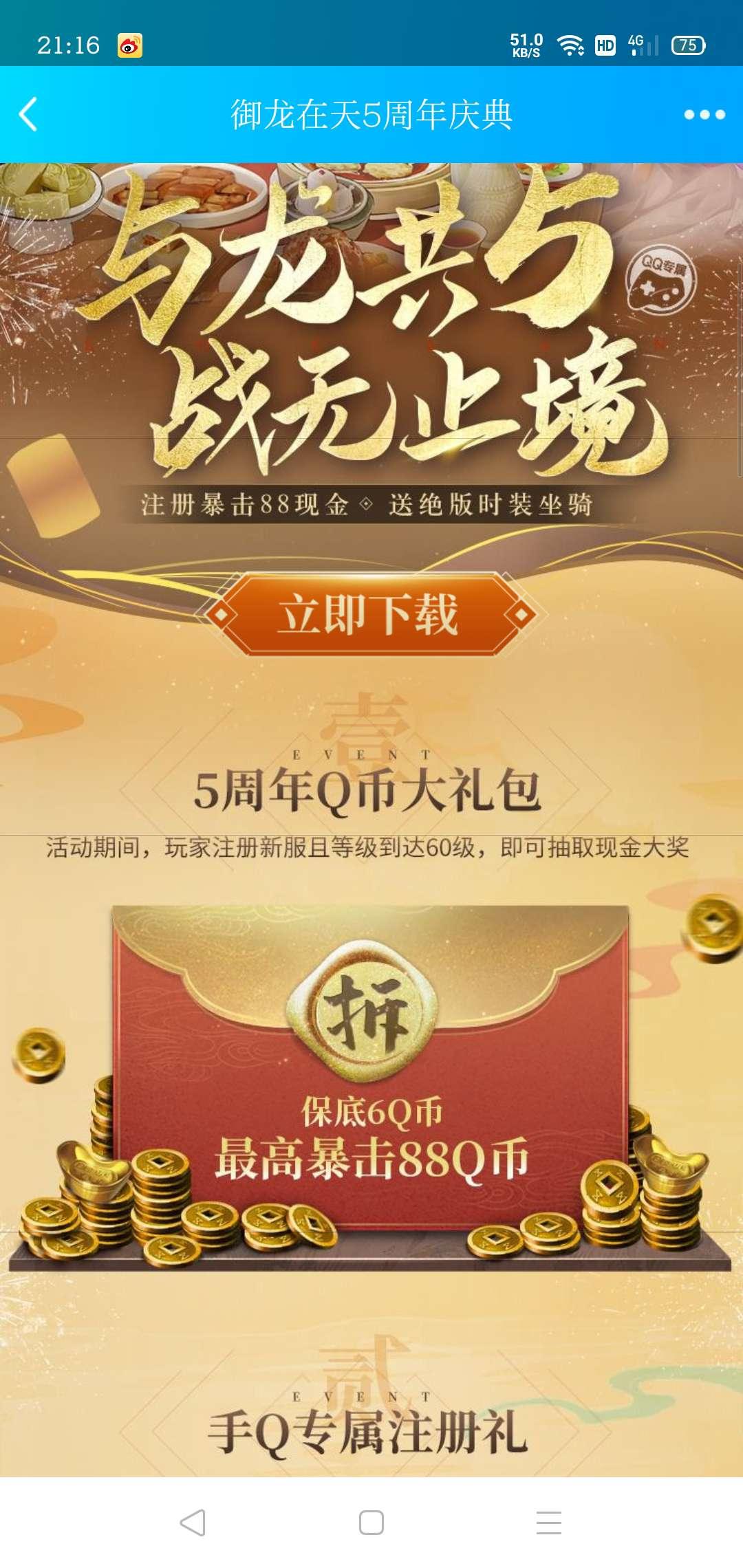 QQ御龙在天申请注册每日签到得6-88QB插图