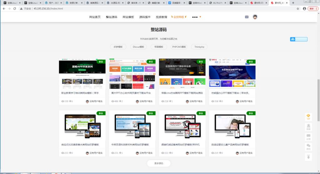 素材网源资源下载站源代码,用户中心和VIP值系统,后台管理素材下载插图2