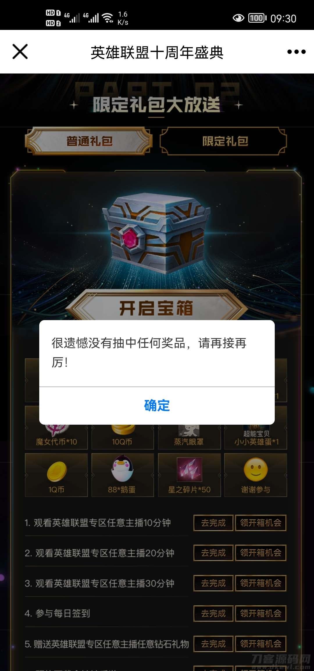 【虚拟物品】英雄联盟完成任务抽取q币插图2