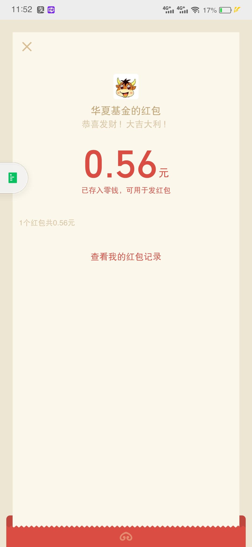 【现金红包】华夏基金微信接受双雄回答抽取微信红包插图