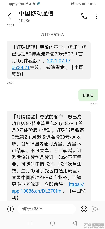 【总流量】免费领5G总流量插图