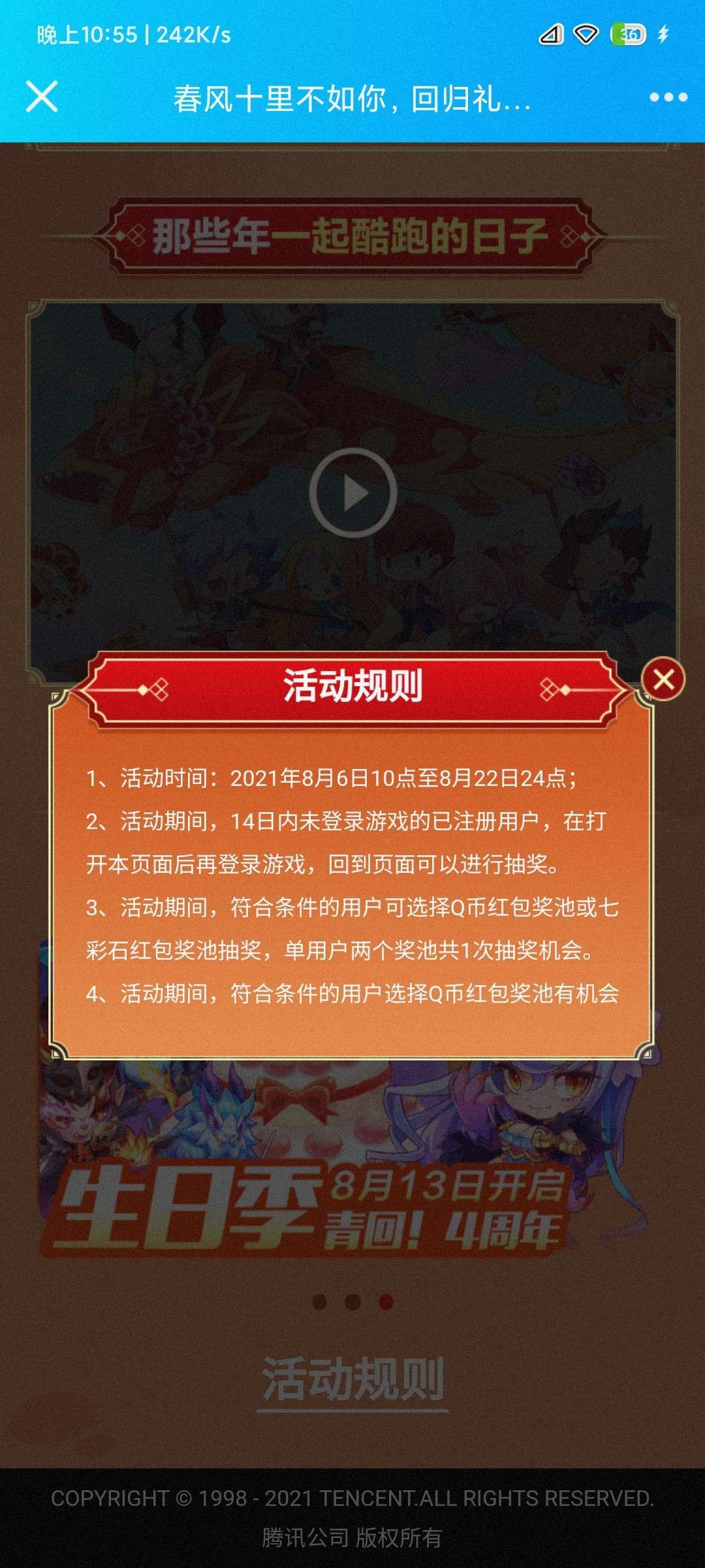 【虚拟商品】天天酷跑3d登陆抽Q币插图1