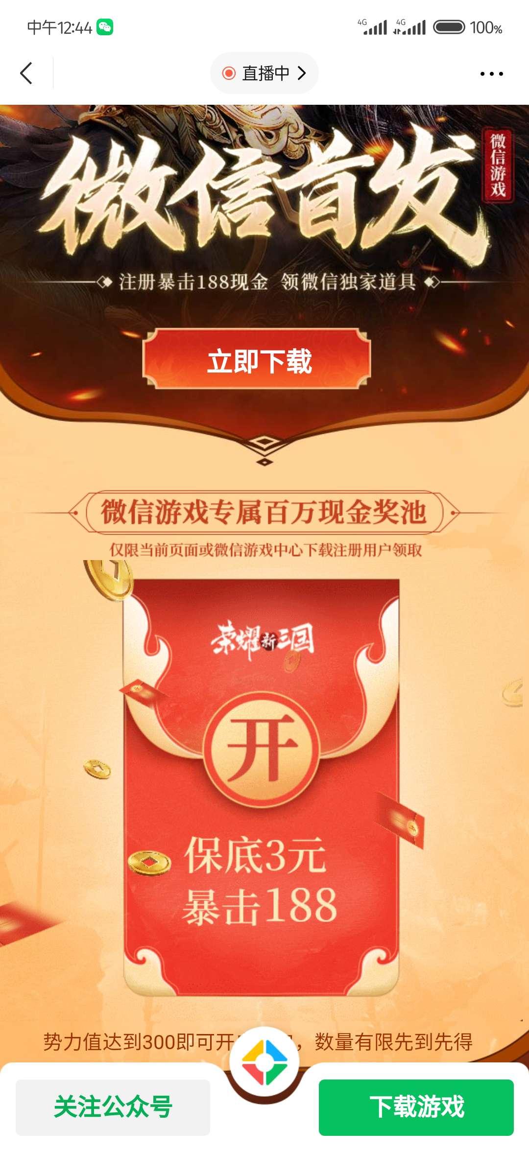 (游戏红包)荣誉三国新手申请注册最低6块插图