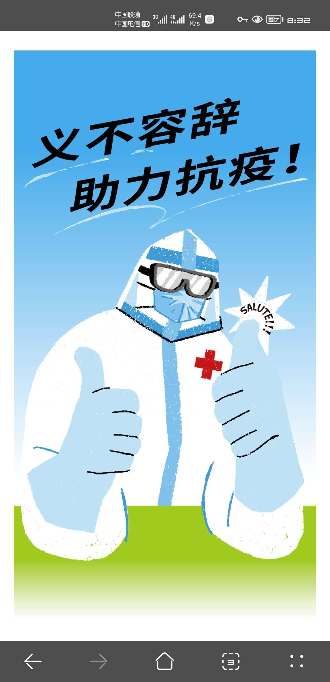 【虚拟物品】医务抗疫人员领奈雪茶插图