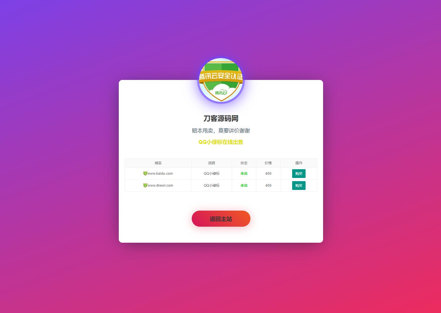 layui域名销售单页HTML模板