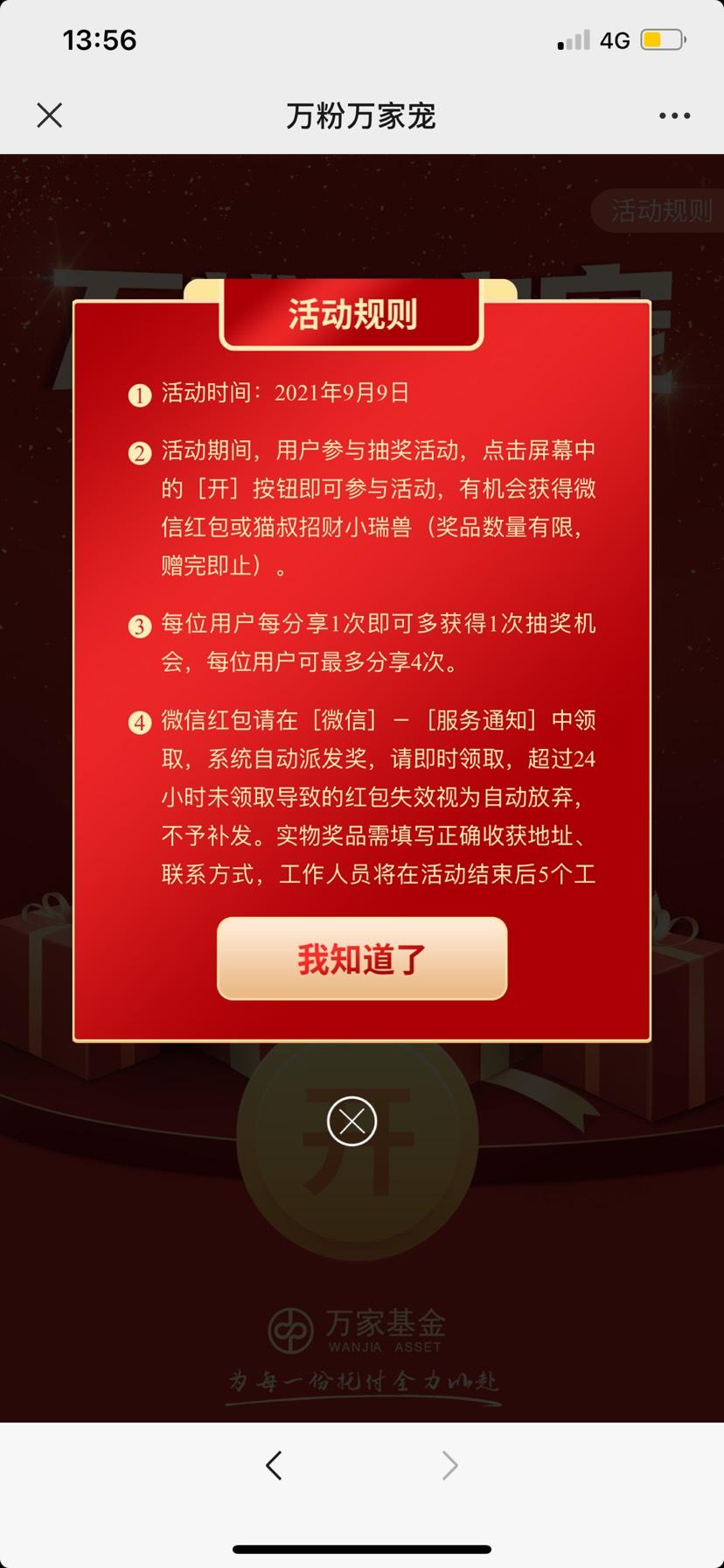 【现金红包】万家基金微资产管理抽红包插图2