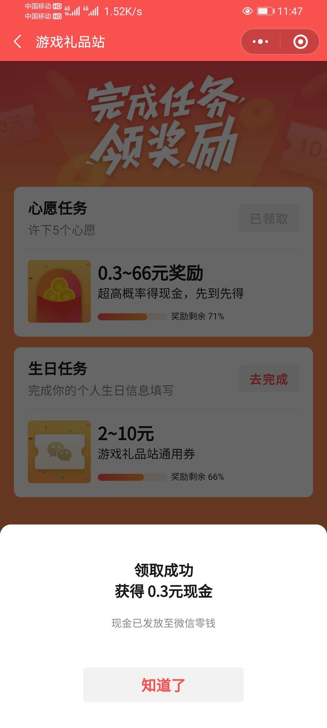 【红包】手机游戏礼物站提取大红包插图3