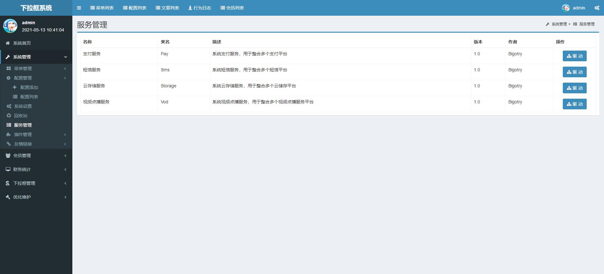 关键字SEO搜索推荐/下拉列表/优化软件/按天扣费系统软件全开源系统插图3