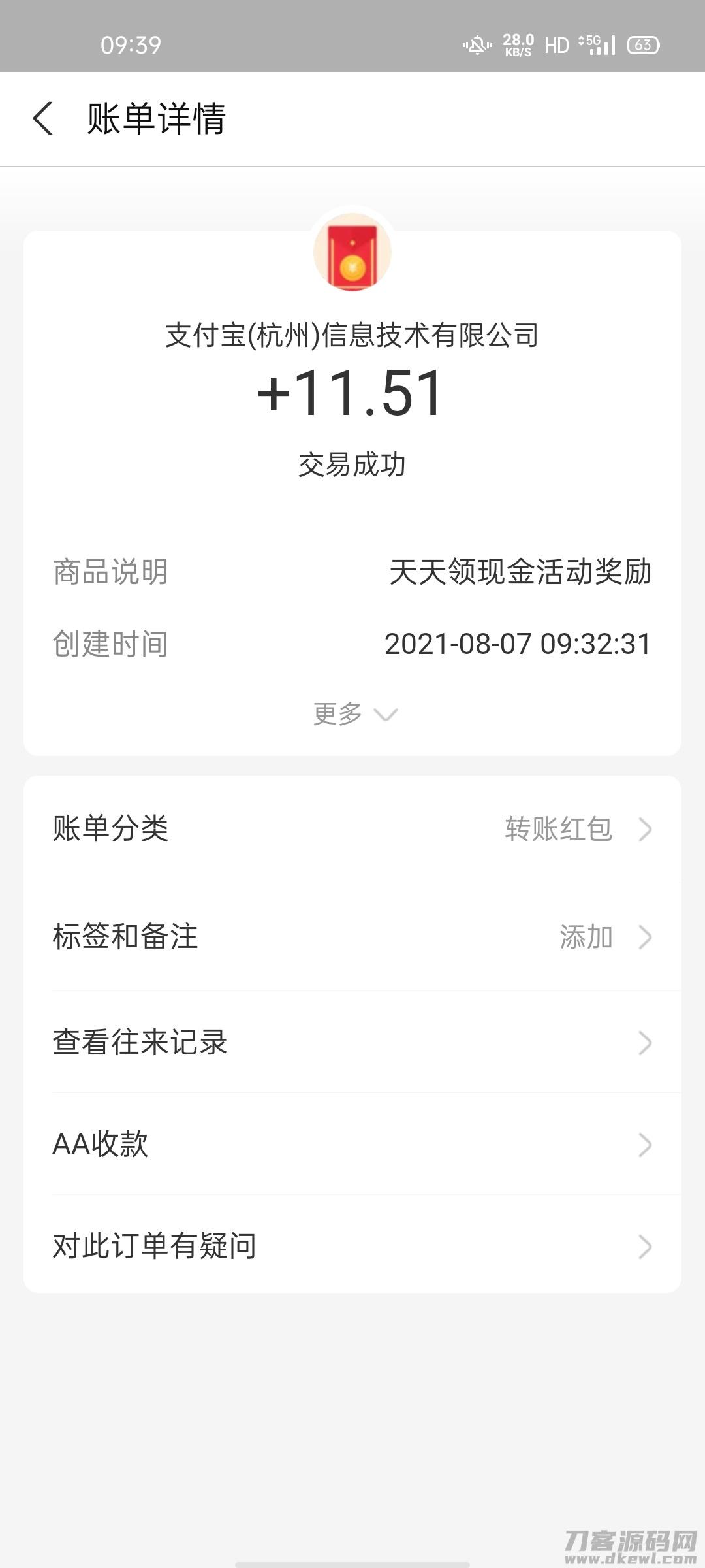 【大红包会员专区】支付宝钱包领十元账户余额插图3