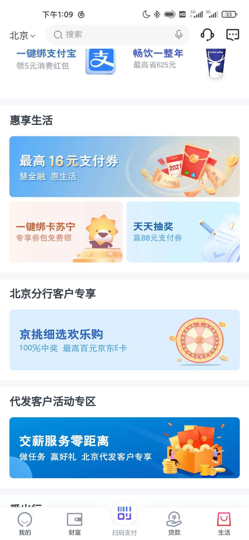 交通银行app10元京东e卡插图