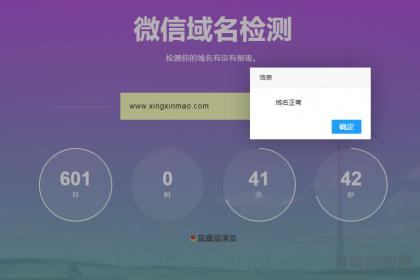 微信域名检测防封网站源代码