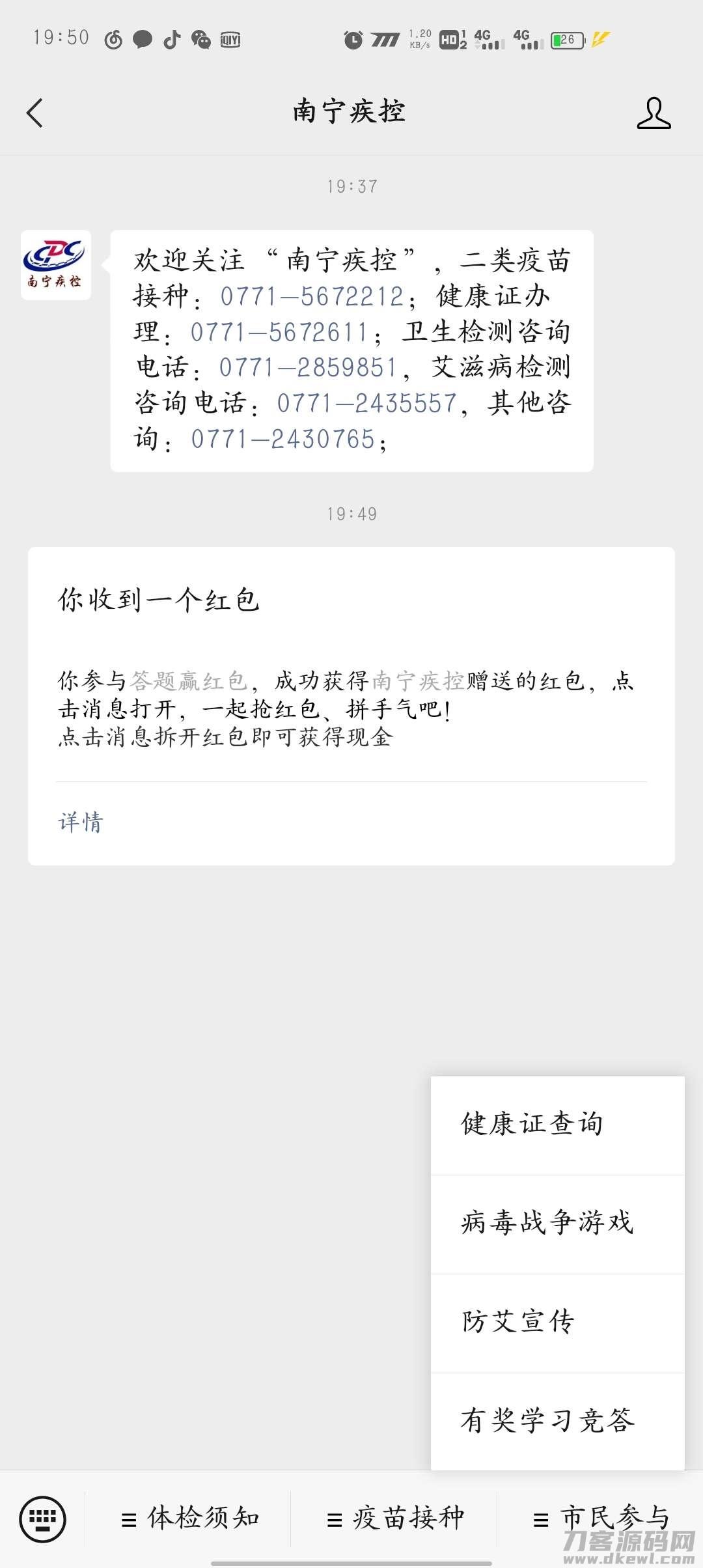 微信公众平台南宁市疾病预防插图