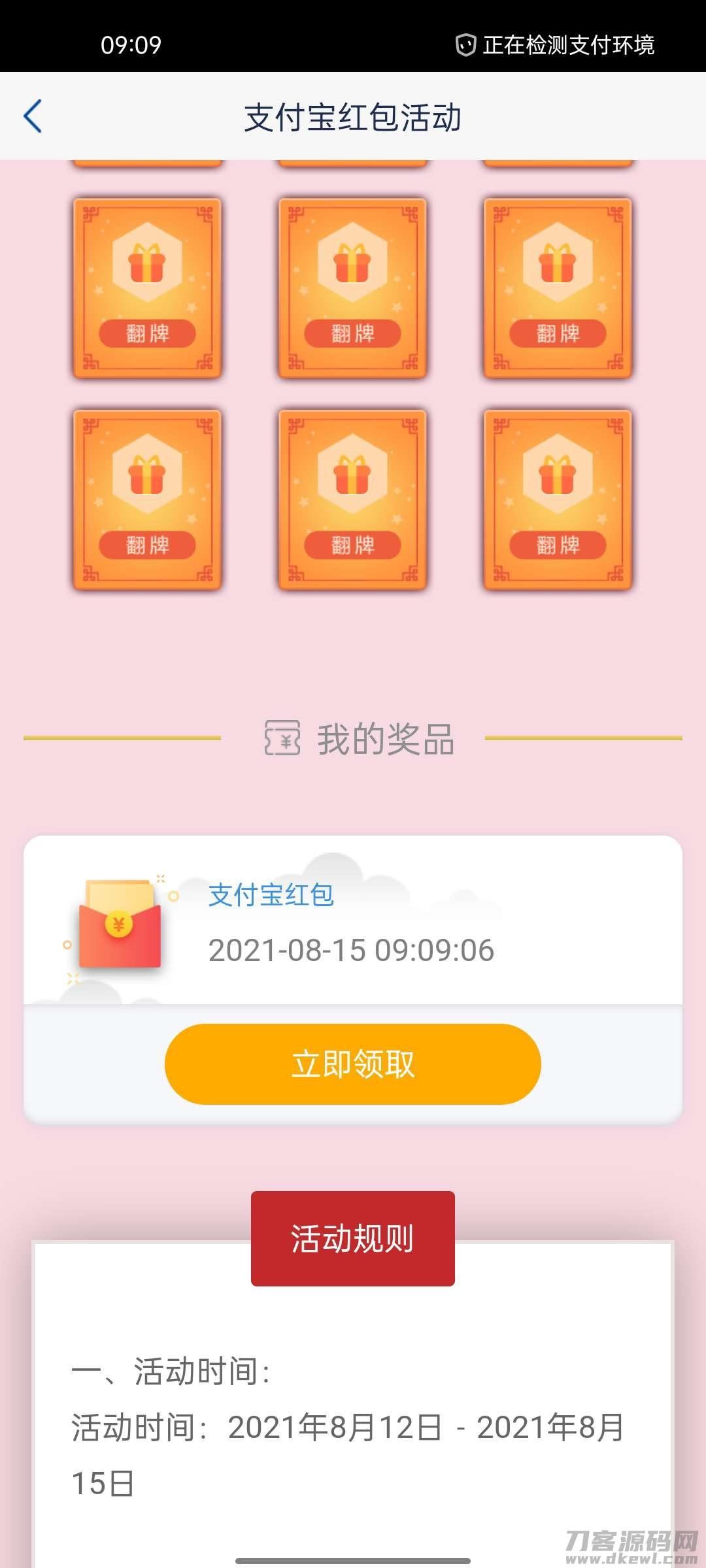 【红包区】浦发银行卡转账520抽红包插图2